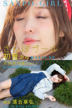 さんぽガール 初音さん 京成曳舟編part.1-電子書籍