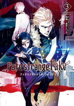 Fate/strange Fake (3)-電子書籍