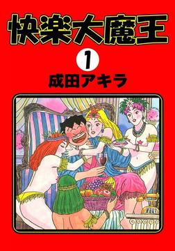 快楽大魔王 (1)-電子書籍
