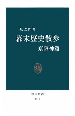 幕末歴史散歩 京阪神篇-電子書籍