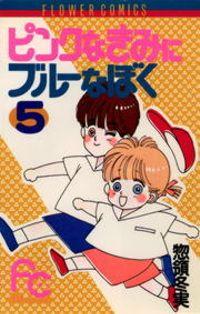 ピンクなきみにブルーなぼく(5)