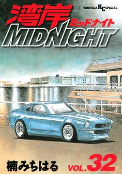 湾岸MIDNIGHT(32)-電子書籍