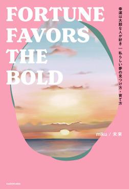 幸運は大胆な人が好き 私らしい夢の見つけ方・育て方 FORTUNE FAVORS THE BOLD-電子書籍