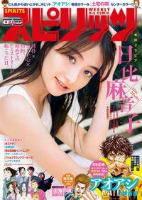 週刊ビッグコミックスピリッツ 2020年9号(2020年1月27日発売)