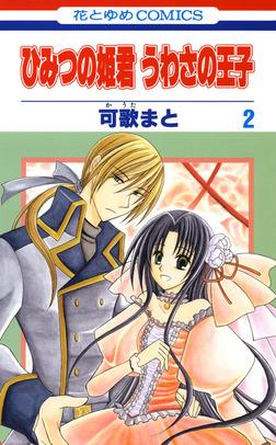 ひみつの姫君 うわさの王子 2巻-電子書籍