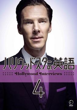 [音声DL付] ハリウッドスターの英語4 英国俳優編-電子書籍