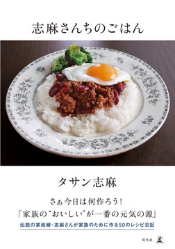 志麻さんちのごはん-電子書籍