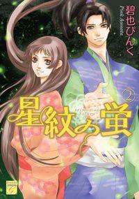 星紋の蛍(2)