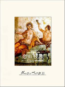 恋の技法-電子書籍