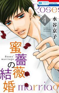 蜜薔薇の結婚 4巻