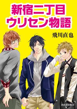新宿二丁目ウリセン物語-電子書籍