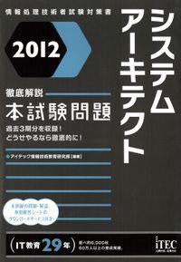 2012 徹底解説システムアーキテクト本試験問題