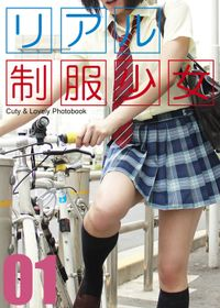 リアル制服少女 01 Cuty & Lovely Photobook