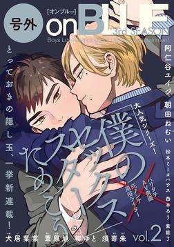 号外 onBLUE 3rd SEASON vol.2-電子書籍