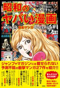 昭和のヤバい漫画 知られざる貸本マンガのDEEPな世界(彩図社)