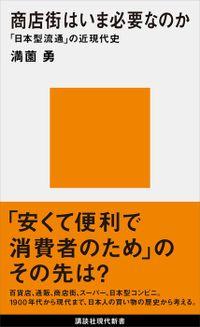 商店街はいま必要なのか 「日本型流通」の近現代史