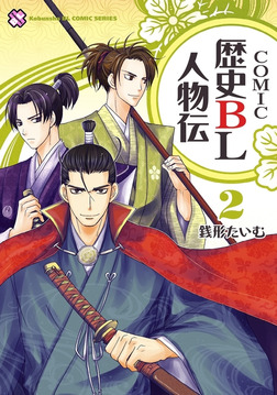 COMIC歴史BL人物伝 2-電子書籍