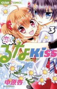 恋して!るなKISS(3)