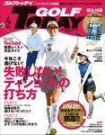 GOLF TODAY 2021年4月号