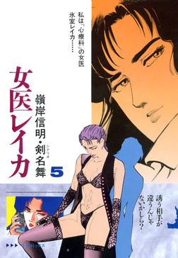 女医レイカ 5巻-電子書籍
