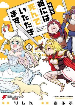 女騎士「姫には死んでいただきます。」(1)-電子書籍