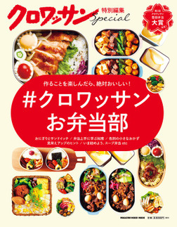 クロワッサン特別編集 #クロワッサンお弁当部-電子書籍