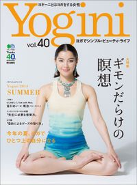 Yogini(ヨギーニ) Vol.40