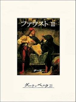 ファウスト(第二部)-電子書籍