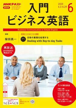 NHKラジオ 入門ビジネス英語 2019年6月号-電子書籍