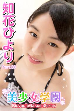 美少女学園 知花ひより Part.38-電子書籍