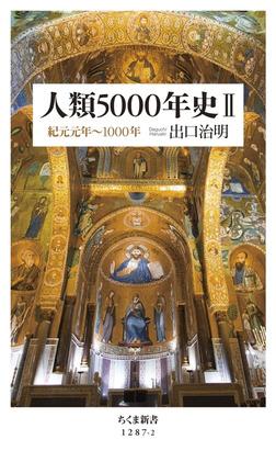 人類5000年史II ──紀元元年~1000年-電子書籍