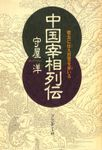 中国宰相列伝――君主に仕え百官を率いる