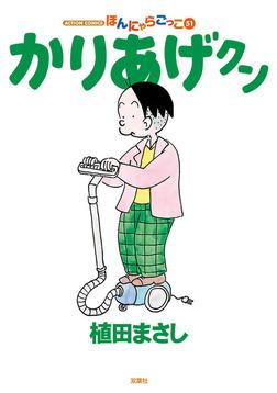 かりあげクン / 51-電子書籍