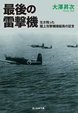 最後の雷撃機-生き残った艦上攻撃機操縦員の証言-電子書籍