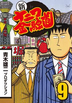 新ナニワ金融道 9-電子書籍