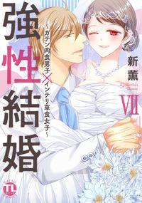 強性結婚~ガテン肉食男子×インテリ草食女子~【単行本版】VII