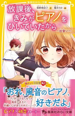 放課後、きみがピアノをひいていたから ~出会い~-電子書籍