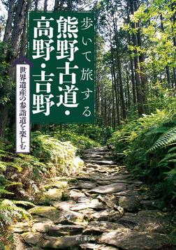 歩いて旅する熊野古道・高野・吉野-電子書籍