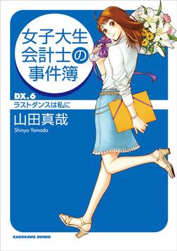 女子大生会計士の事件簿 DX.6 ラストダンスは私に-電子書籍