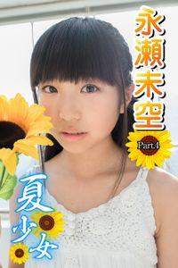 夏少女 永瀬未空 Part.04(Ver2)
