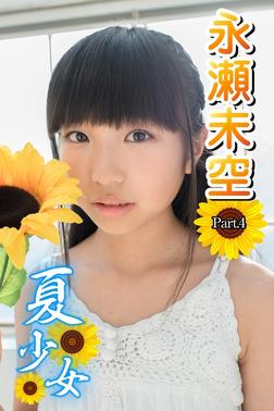 夏少女 永瀬未空 Part.04(Ver2)-電子書籍