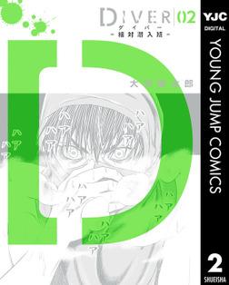 DIVER―組対潜入班― 2-電子書籍