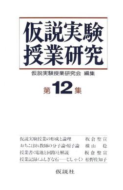 仮説実験授業研究 第2期 12-電子書籍