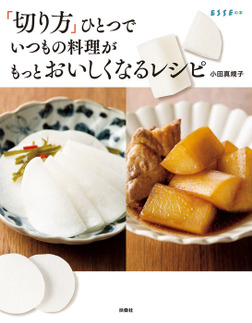 「切り方」ひとつでいつもの料理がもっとおいしくなるレシピ-電子書籍