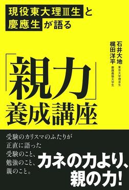 現役東大理III生と慶應生が語る「親力」養成講座-電子書籍