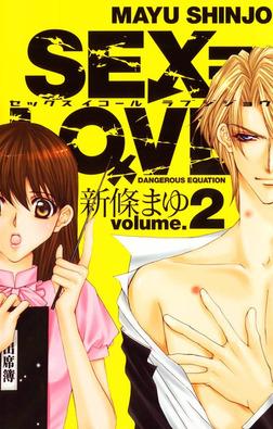 SEX=LOVE2 volume.2-電子書籍