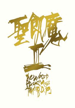 THE WORST BLACK MASS TOUR「B.D.10」(B.D.10/1989)-電子書籍