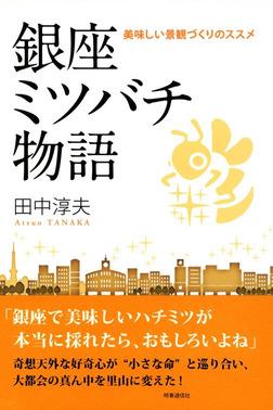 銀座ミツバチ物語 美味しい景観づくりのススメ-電子書籍