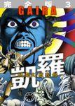 凱羅 GAIRA -妖都幻獣秘録- 【完全版】