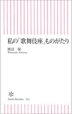 私の「歌舞伎座」ものがたり-電子書籍